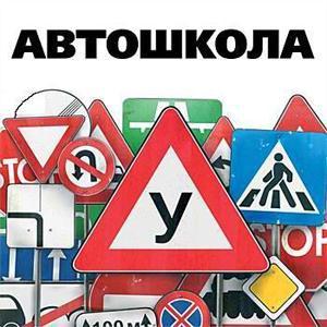 Автошколы Заларей